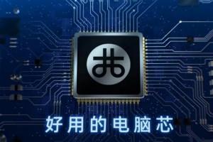 兆芯推出16nm開勝KH-40000系列處理器,性能提升4倍