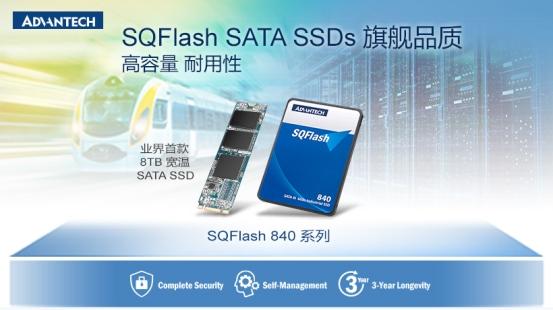 研華首款 8TB 寬溫 SATA SSD,實現更快更可靠的連接