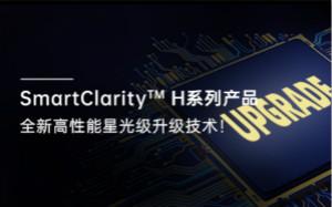 """思特威推出↑全新高性能星光级升级技术""""H""""系列CIS产品"""