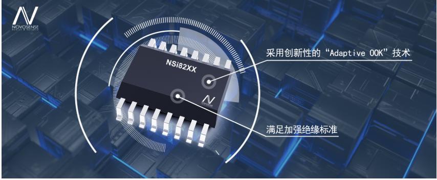 納芯微推出新一代增強型數字隔離芯片NSi82xx系列
