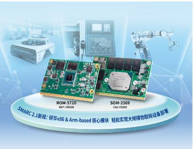 研華新推出SMARC 2.1核心模塊 輕松實現大規模物聯網設備部署