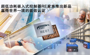 瑞萨扩展超低功耗嵌入式控制器RE产品家族,具有世界一流能效比