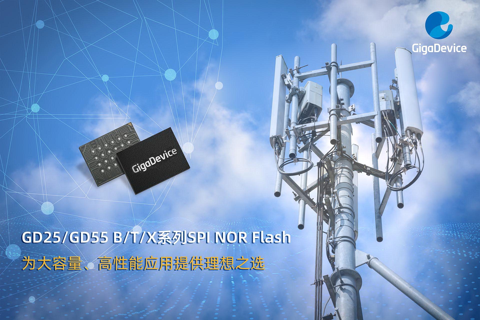 兆易创新推出国内首款2Gb大容量高性能SPI NOR Flash产品