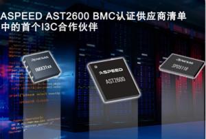 瑞萨I3C总线扩ξ 展和SPD集线器产品通过ASPEED AST2600基板管理控制�L器认证