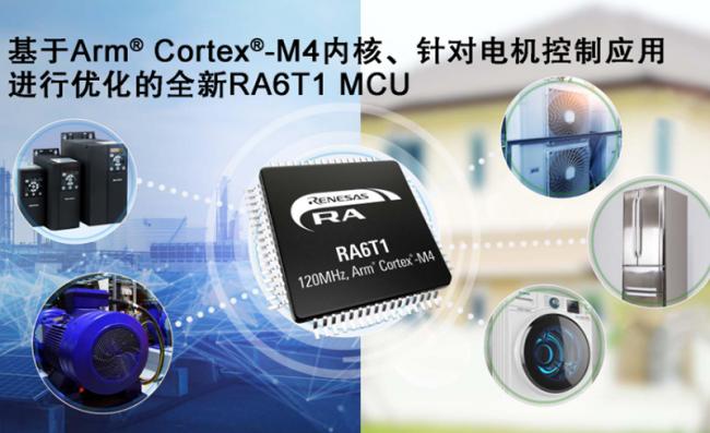 瑞萨电子扩展其RA MCU产品家族推出RA6T1 MCU