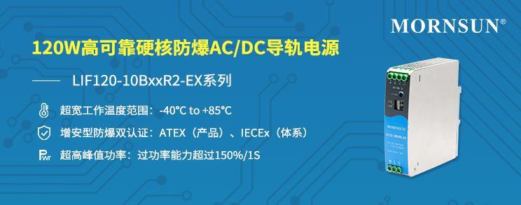 金升阳推出120W 高可靠你不提我还没有发觉硬核防爆 AC/DC 导轨电源―LIF120-10BxxR2-EX 系列