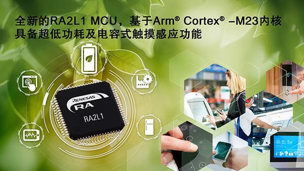 瑞萨电子RA产品家族新增超 那耳�h低功耗RA2L1 MCU产品群