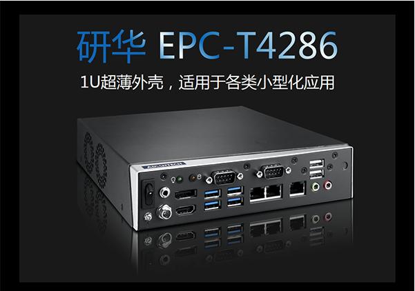 �w�e小巧、性能���牛�研�AEPC-T4286�o��型嵌入式工ㄨ控�C��世