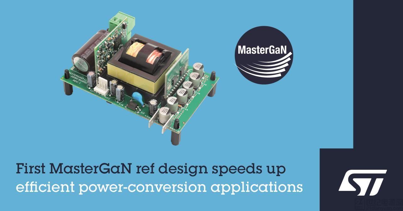 意法半导体发布 MasterGaN 参考设计并演示 250W 无散热器谐振变换器