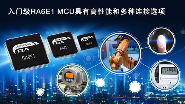 瑞薩電子推出超(gao)高性能入門級MCU産品